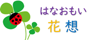 福岡市で自宅葬、家族葬専門、遺体搬送の葬儀社 | 福岡葬儀社 花想